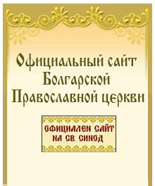 Официальный сайт Болгарской Православной церкви