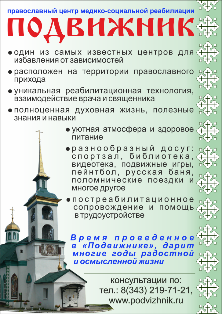Флаер_Подвижник_1