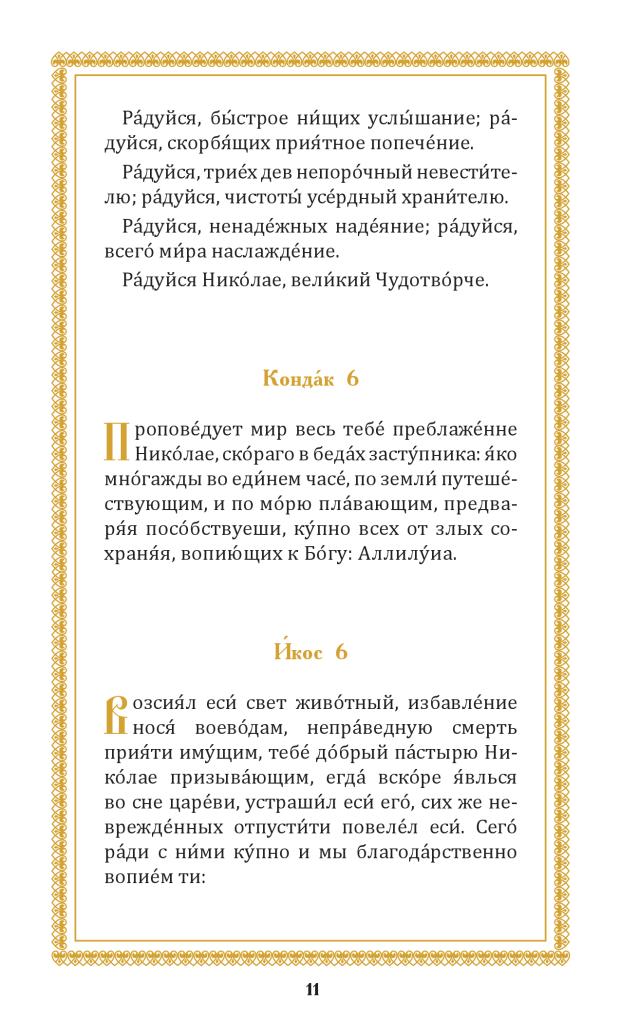 Nikolay_Chudotv_elektron-ver_1_10