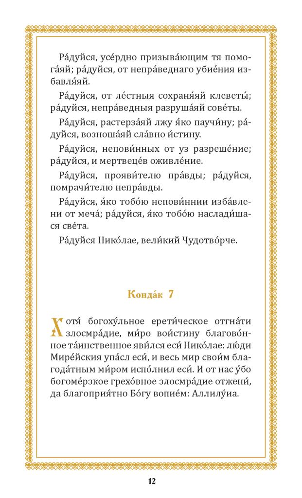 Nikolay_Chudotv_elektron-ver_1_11