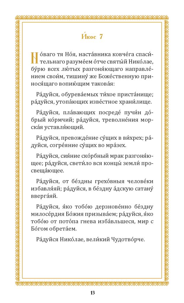 Nikolay_Chudotv_elektron-ver_1_12