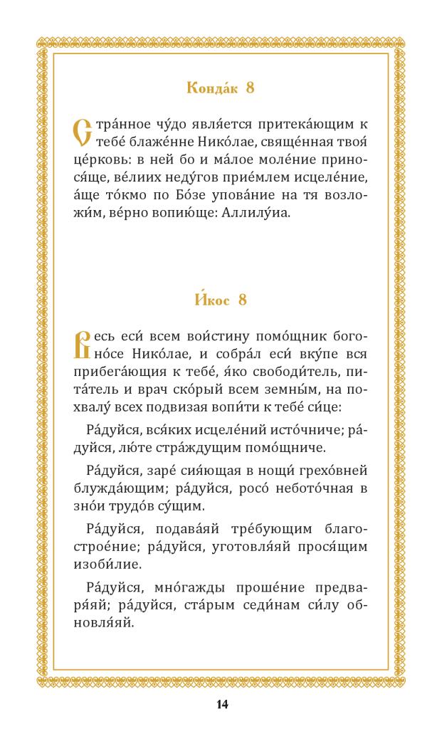 Nikolay_Chudotv_elektron-ver_1_13