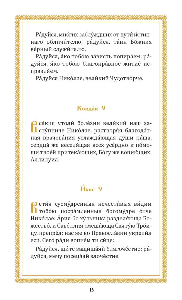 Nikolay_Chudotv_elektron-ver_1_14