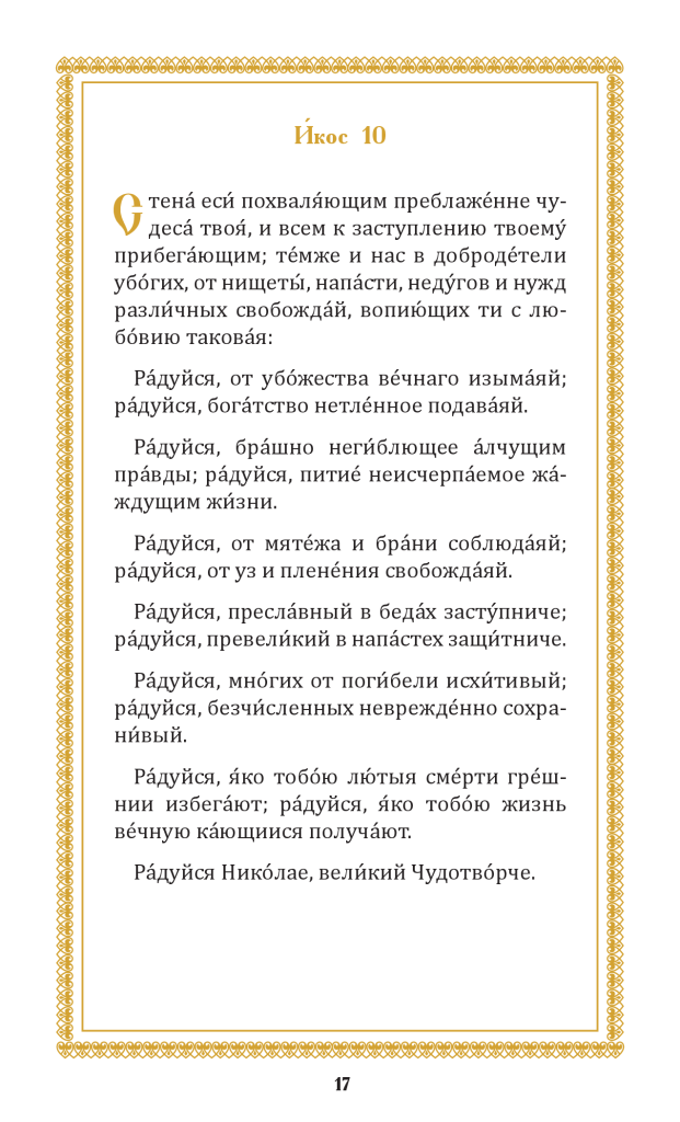 Nikolay_Chudotv_elektron-ver_1_16