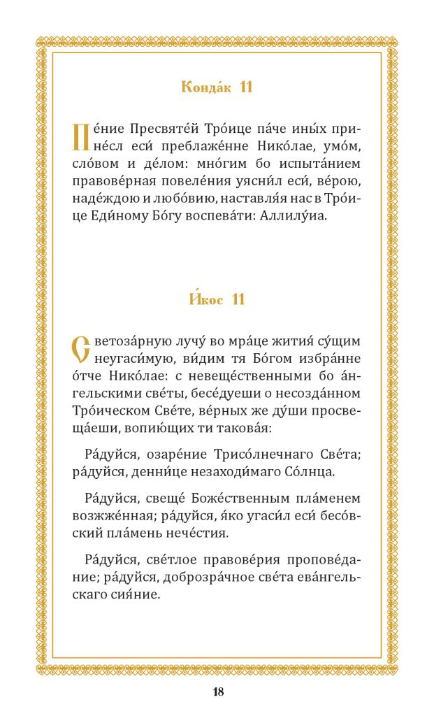 Nikolay_Chudotv_elektron-ver_1_17