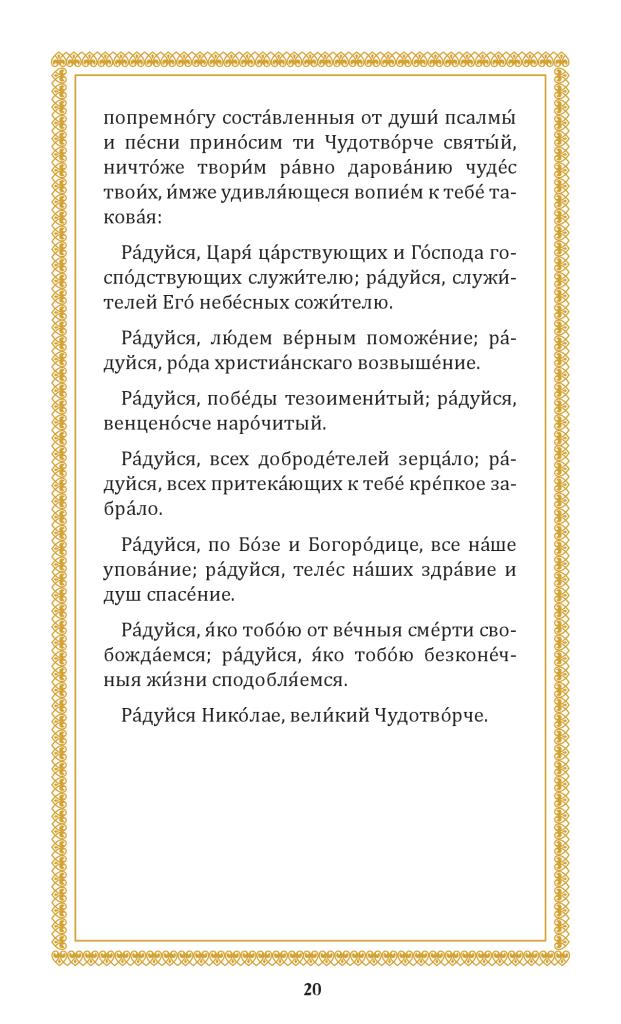 Nikolay_Chudotv_elektron-ver_1_19