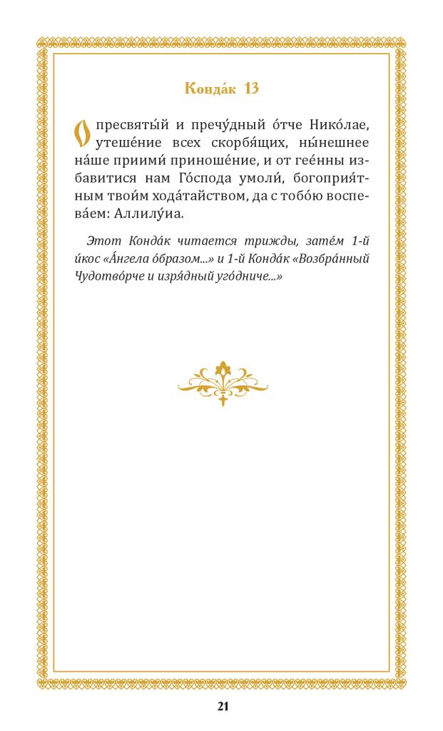 Nikolay_Chudotv_elektron-ver_1_20