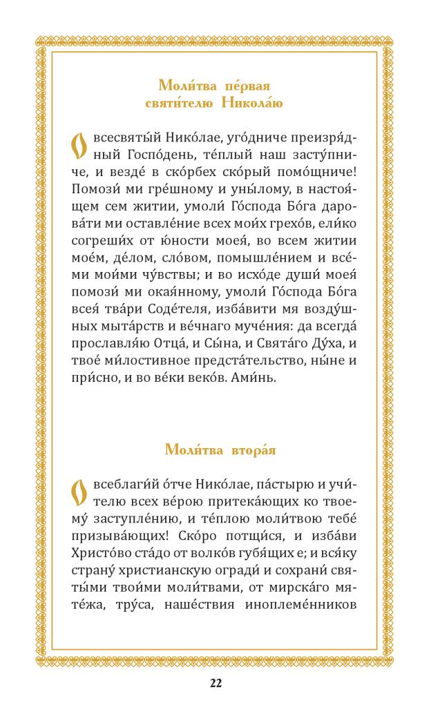 Nikolay_Chudotv_elektron-ver_1_21