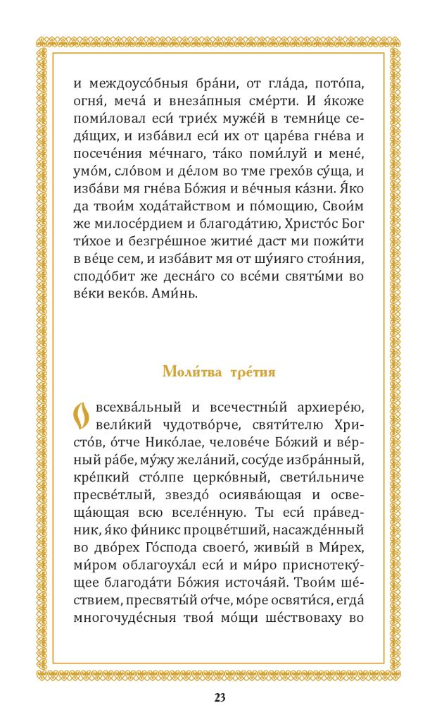 Nikolay_Chudotv_elektron-ver_1_22