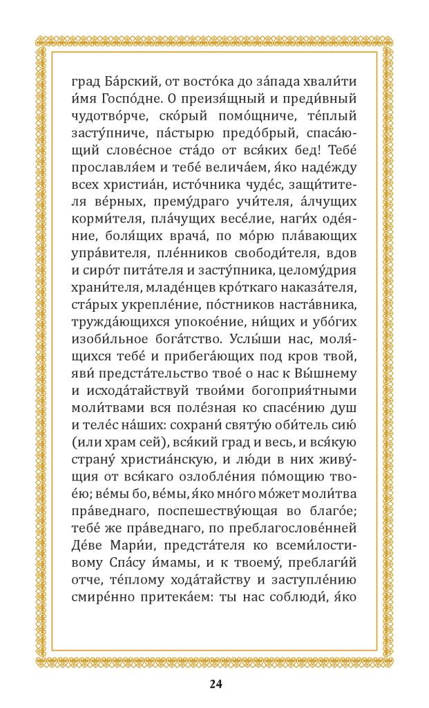 Nikolay_Chudotv_elektron-ver_1_23
