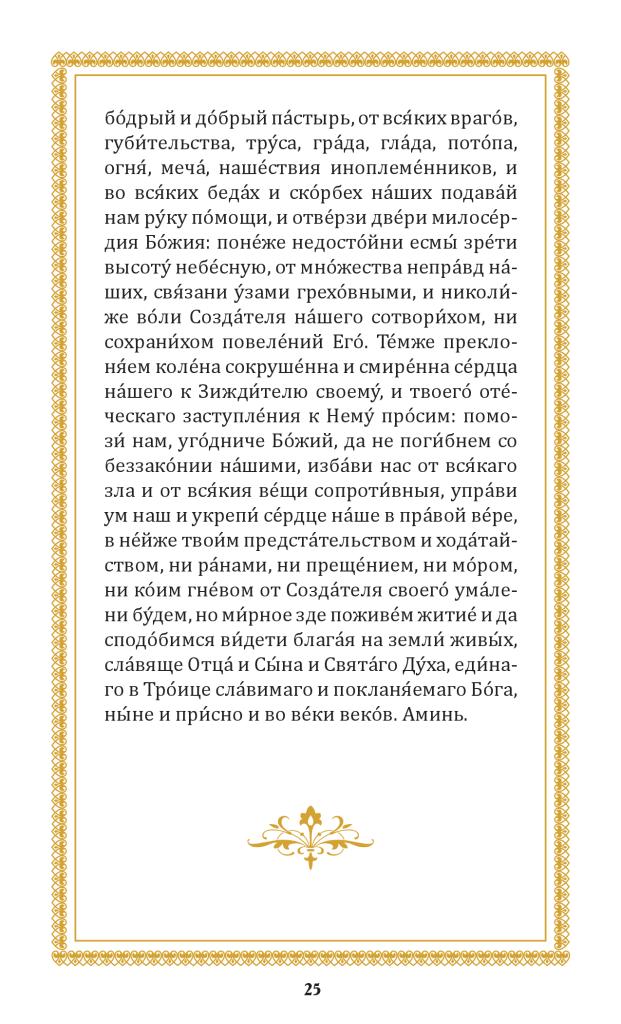 Nikolay_Chudotv_elektron-ver_1_24