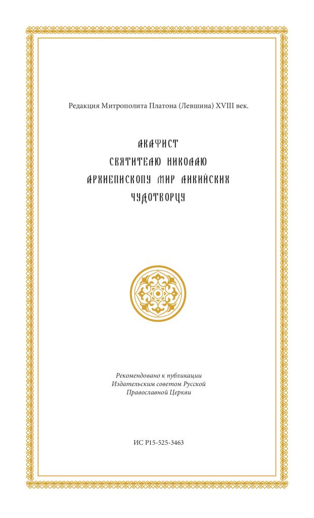 Nikolay_Chudotv_elektron-ver_1_25