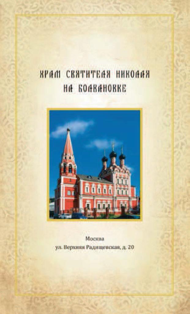 Nikolay_Chudotv_elektron-ver_1_26