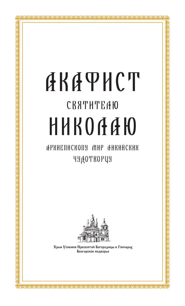 Nikolay_Chudotv_elektron-ver_1_3