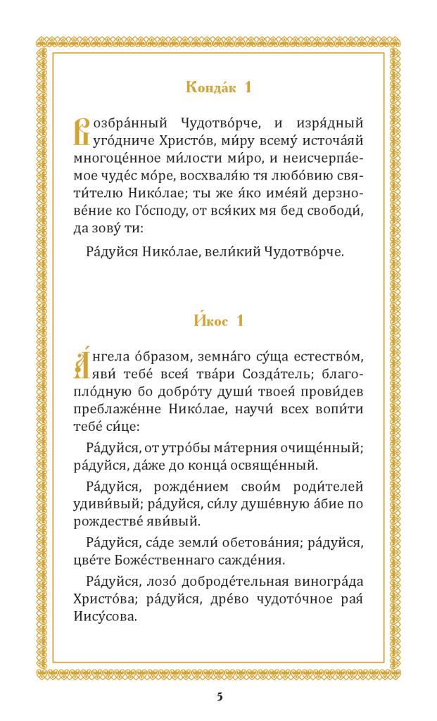 Nikolay_Chudotv_elektron-ver_1_4