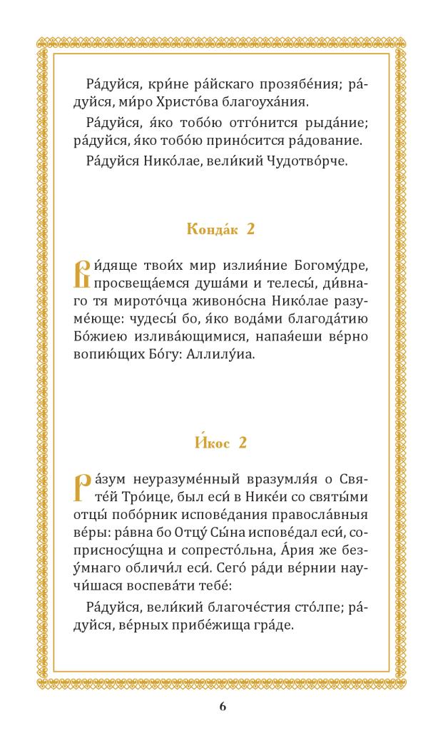 Nikolay_Chudotv_elektron-ver_1_5
