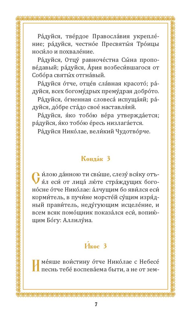 Nikolay_Chudotv_elektron-ver_1_6