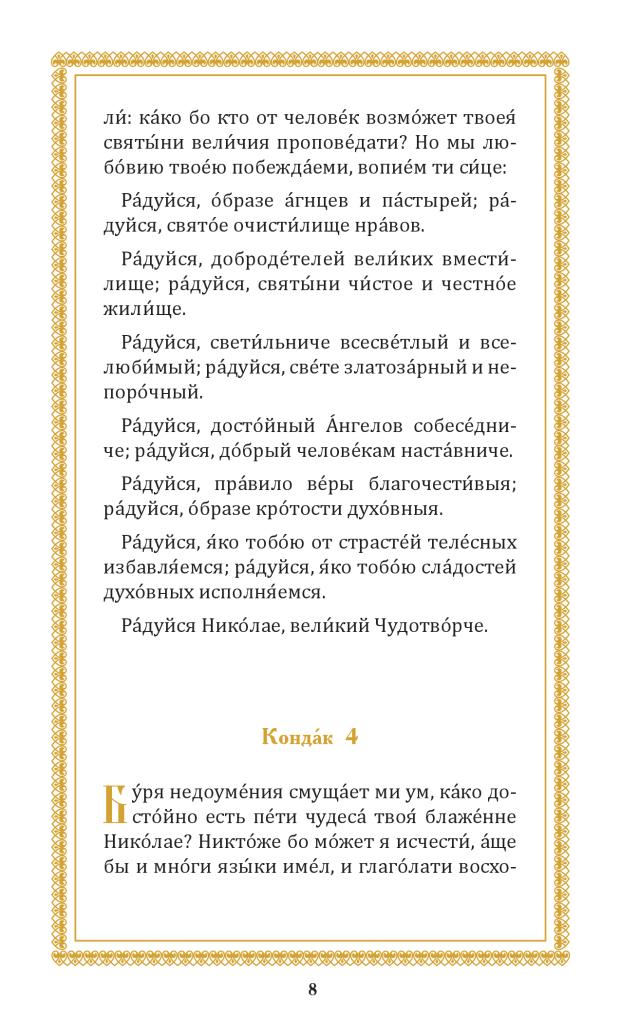 Nikolay_Chudotv_elektron-ver_1_7