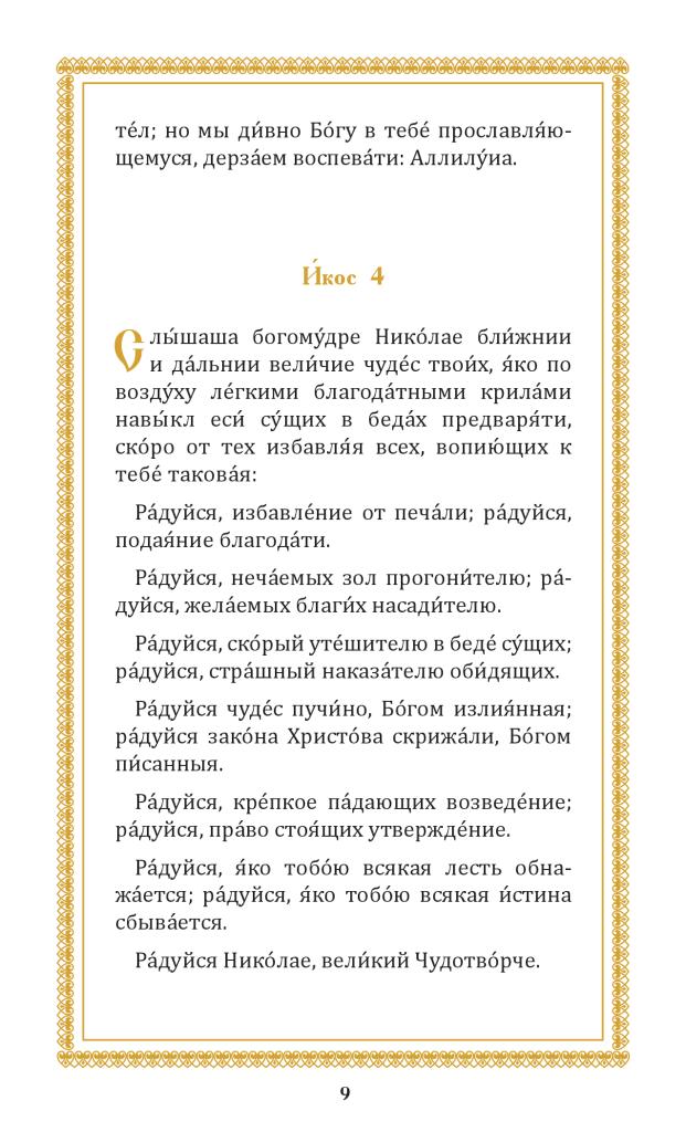Nikolay_Chudotv_elektron-ver_1_8