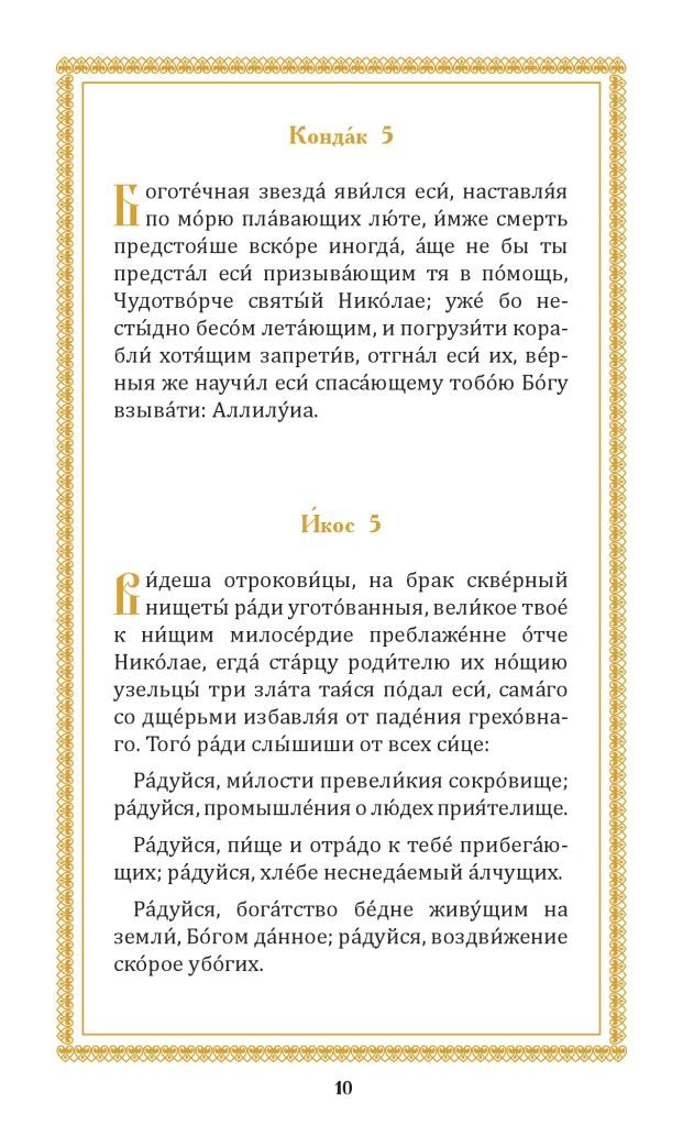 Nikolay_Chudotv_elektron-ver_1_9