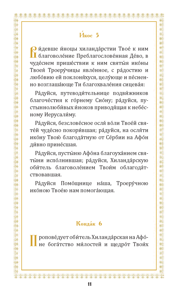Troeruchica_elektron_ver11