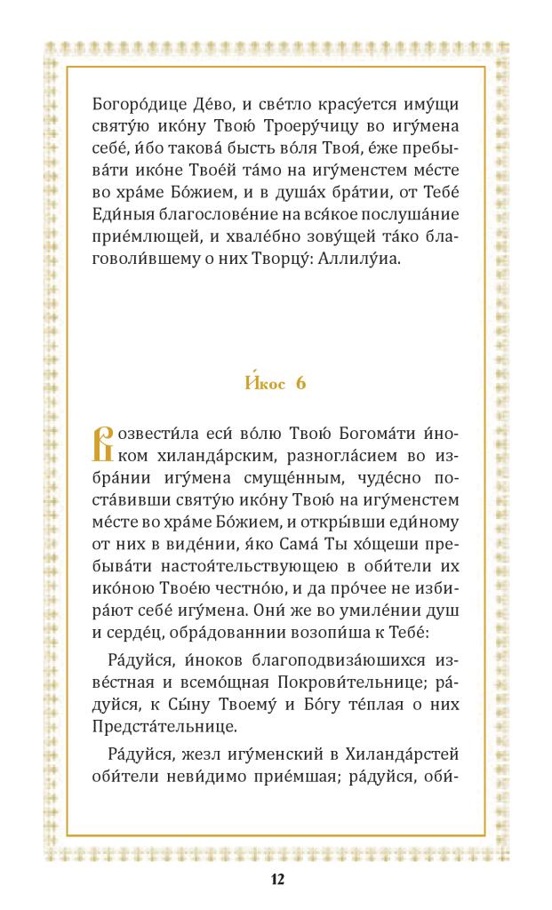Troeruchica_elektron_ver12