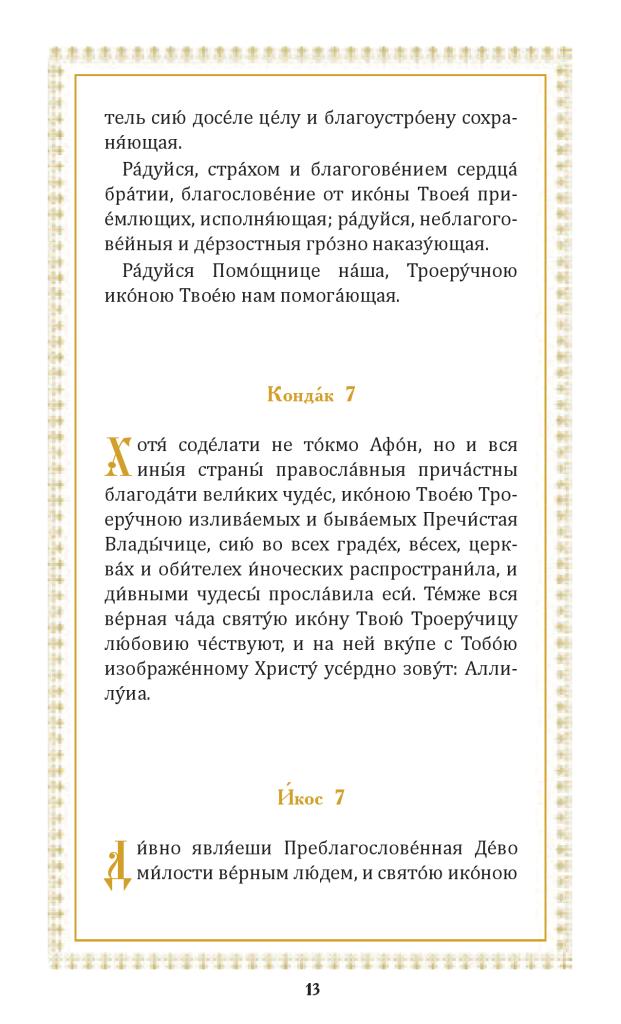 Troeruchica_elektron_ver13