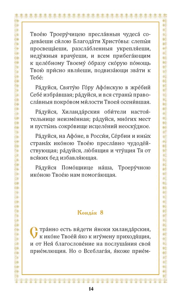Troeruchica_elektron_ver14