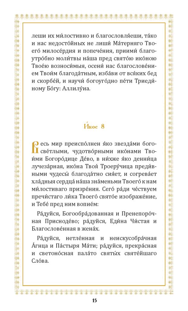 Troeruchica_elektron_ver15