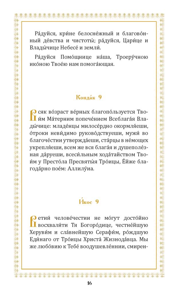 Troeruchica_elektron_ver16