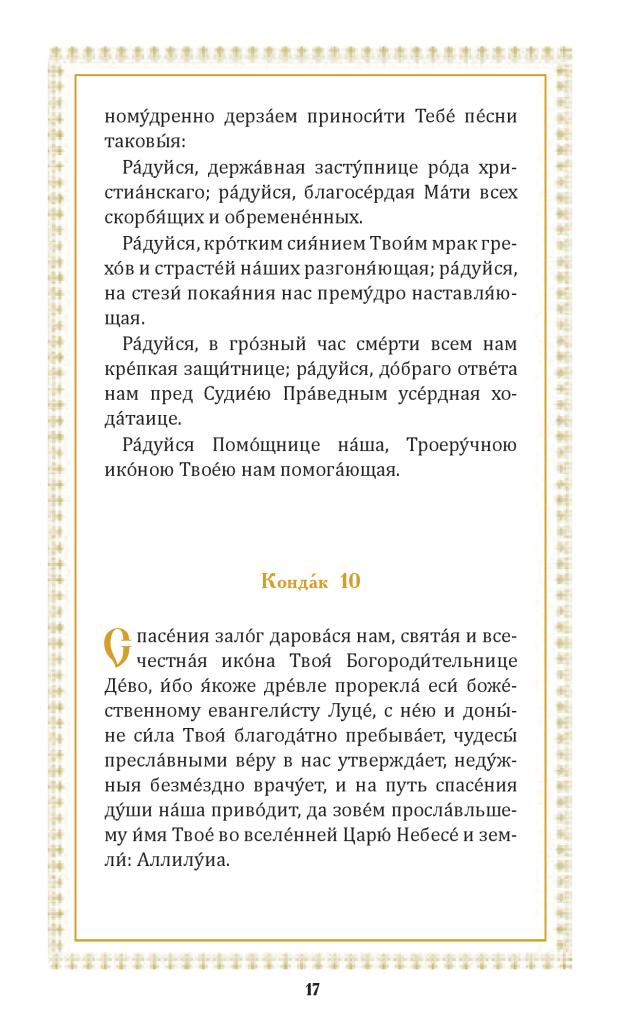 Troeruchica_elektron_ver17