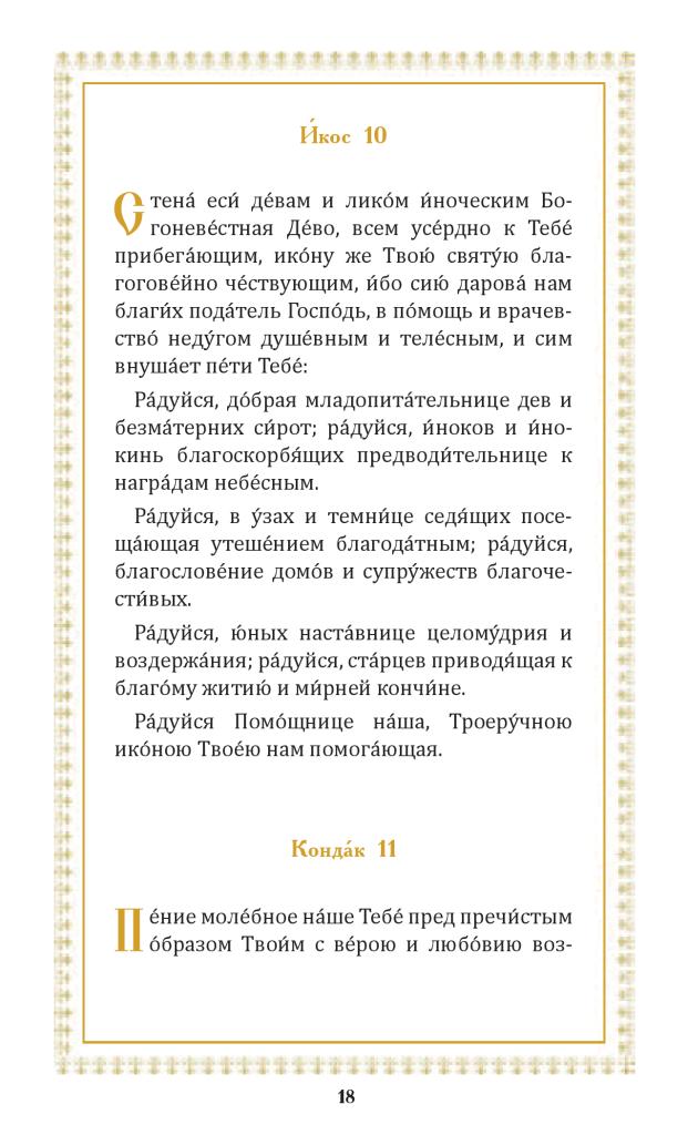 Troeruchica_elektron_ver18