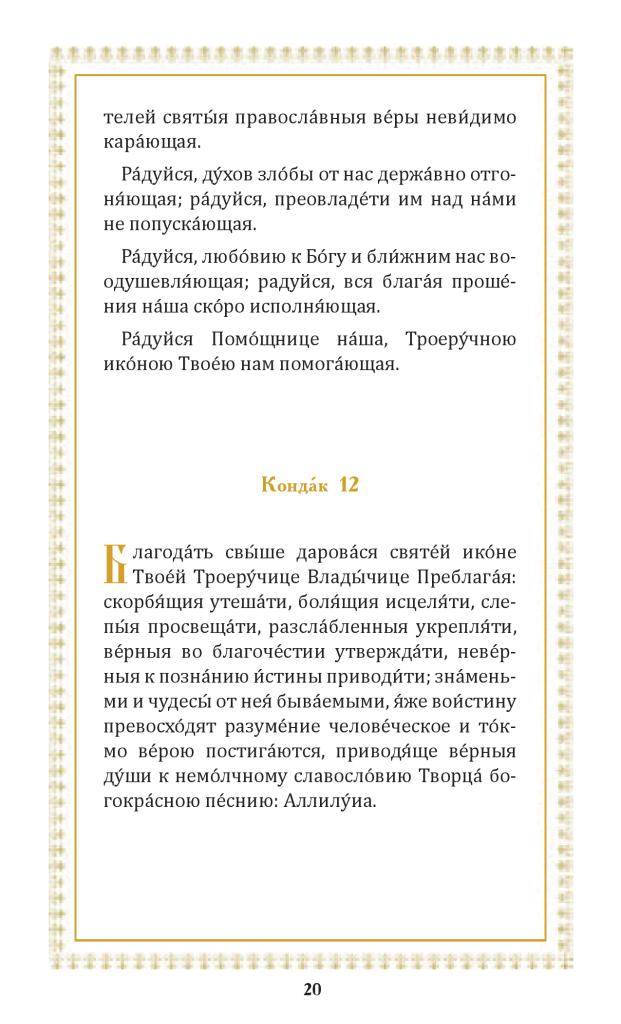 Troeruchica_elektron_ver20