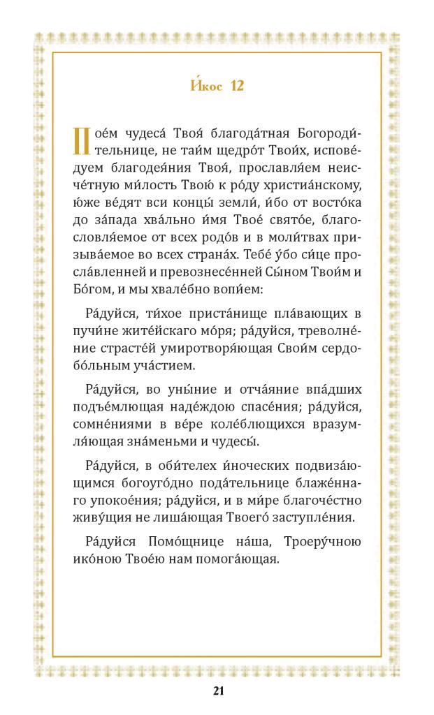 Troeruchica_elektron_ver21