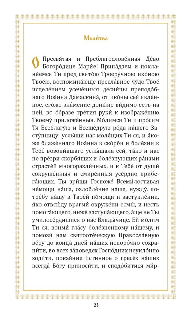 Troeruchica_elektron_ver23