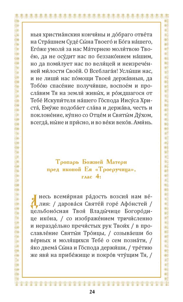 Troeruchica_elektron_ver24