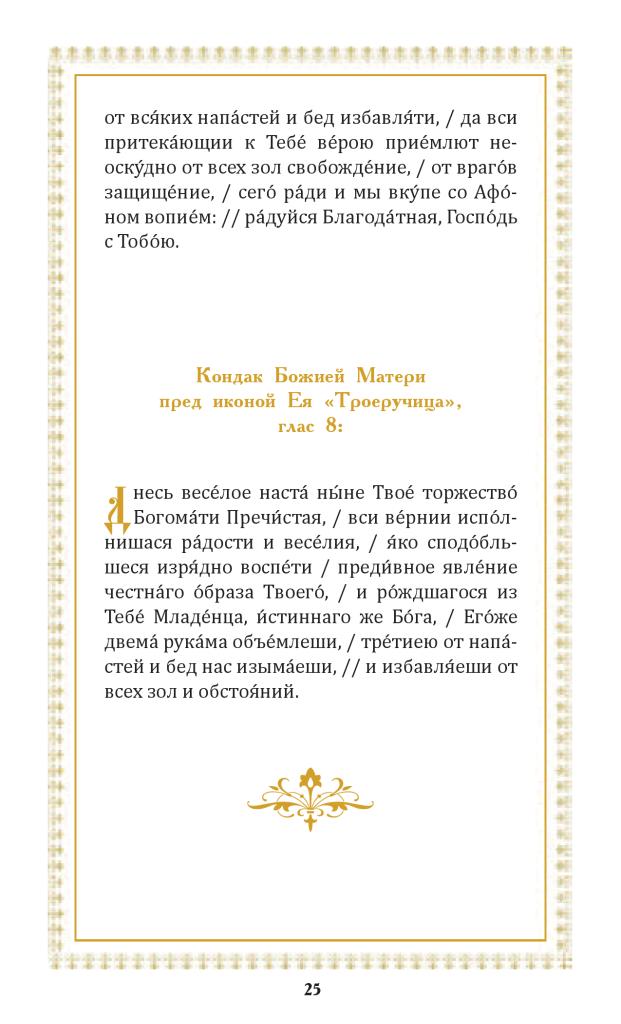 Troeruchica_elektron_ver25