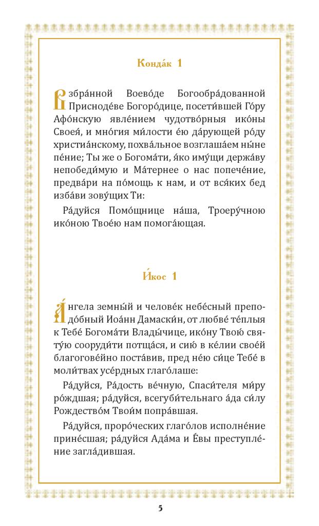 Troeruchica_elektron_ver5