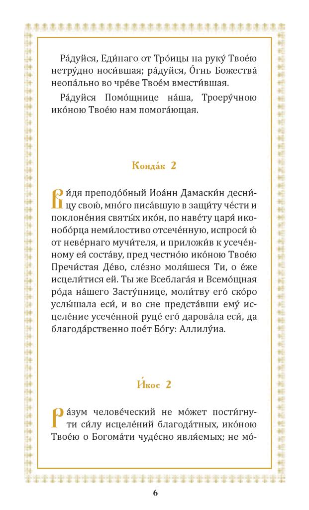 Troeruchica_elektron_ver6