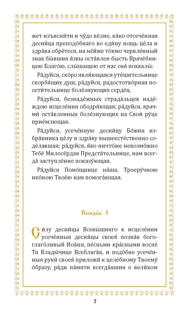 Troeruchica_elektron_ver7