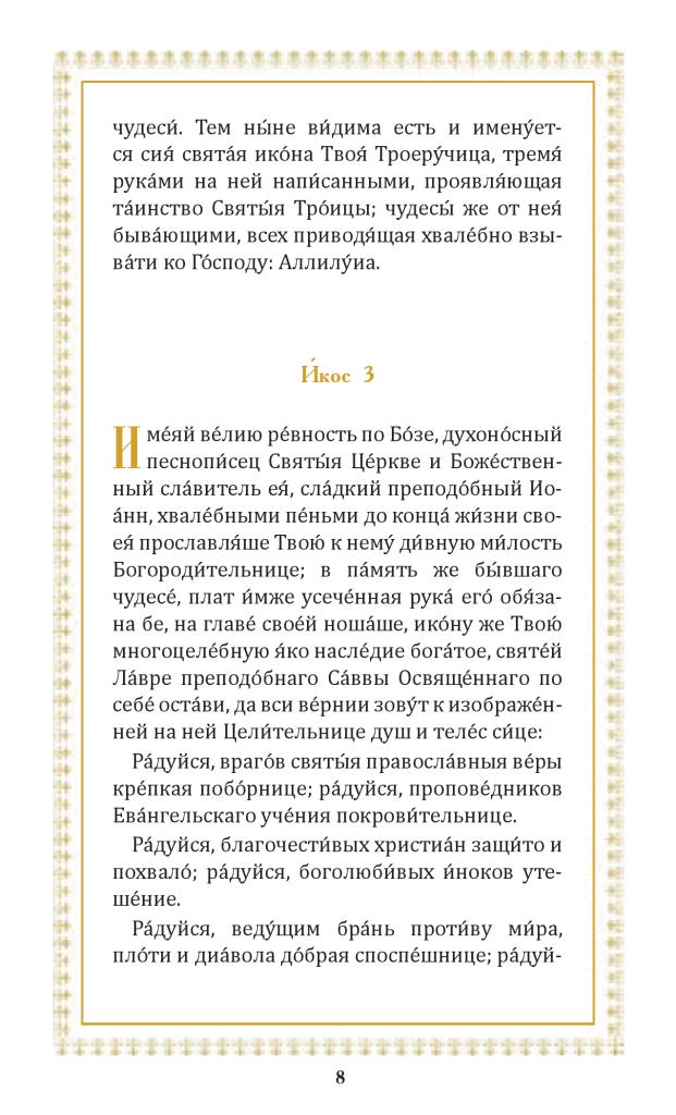 Troeruchica_elektron_ver8