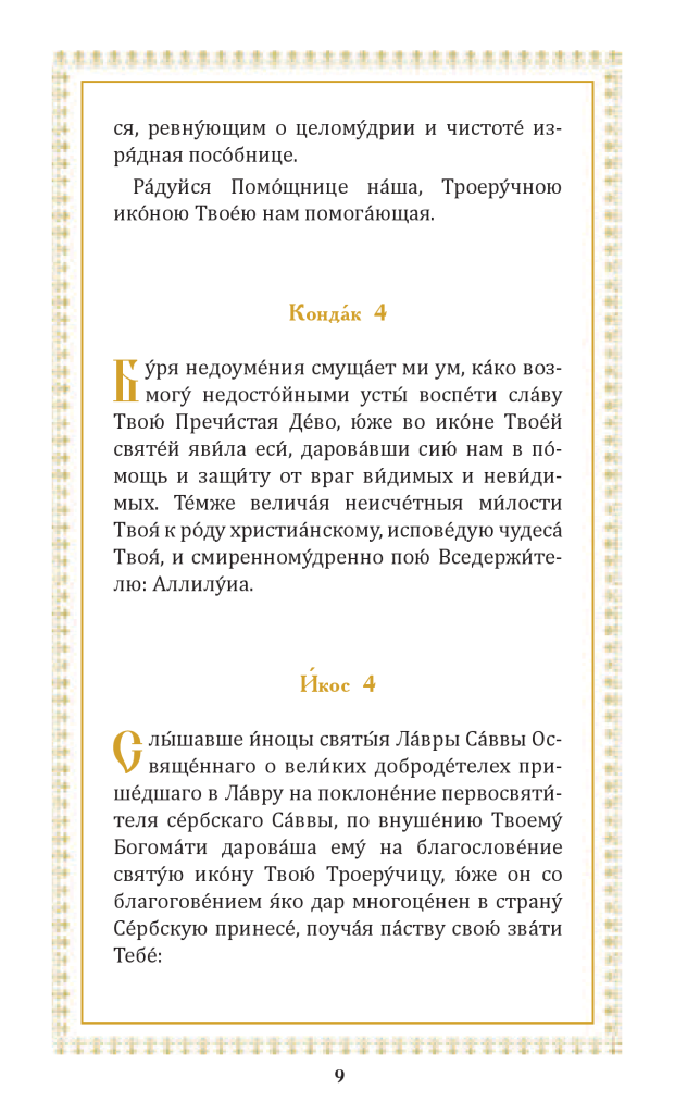 Troeruchica_elektron_ver9