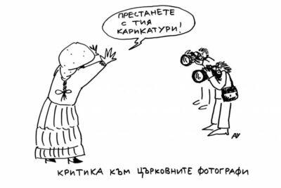 Критика церковных фотографий