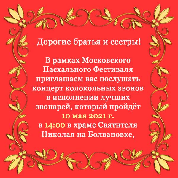 Объявление о пасхальных звонах 2021 Валерия Гергиева